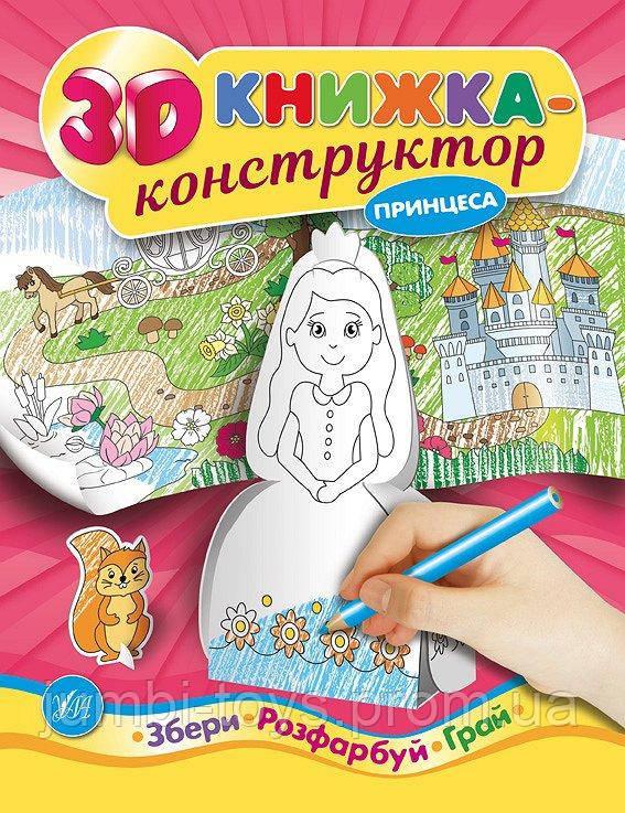 3D книжка-конструктор: Принцеса