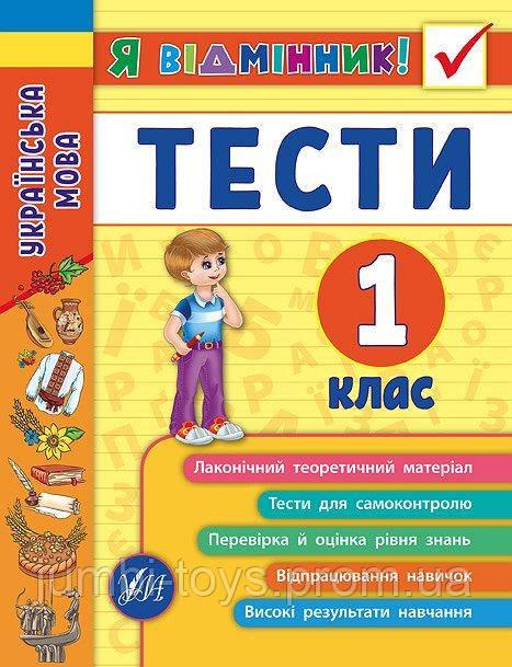 Я відмінник: Українська мова. Тести. 1 клас