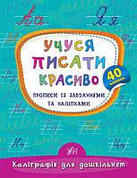Каліграфія для дошкільнят: Учуся писати красиво. Прописи із завданнями та наліпками