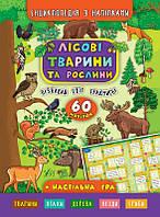 Енциклопедія з наліпками.Лісові тварини та рослини
