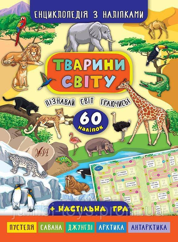 Енциклопедія з наліпками. Тварини світу