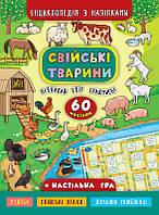 Енциклопедія з наліпками. Свійські тварини