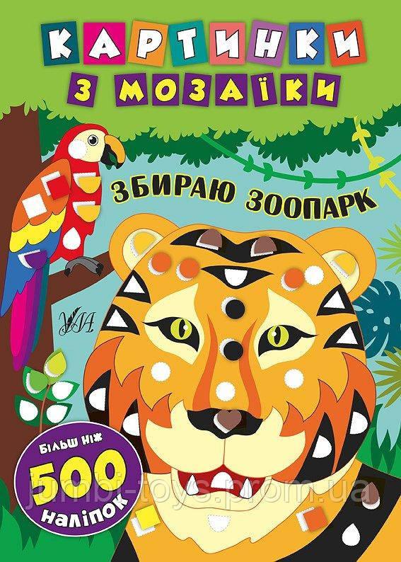 Картинки з мозаїки: Збираю зоопарк