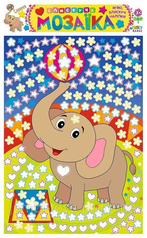 Блискуча мозаїка. Слоненя