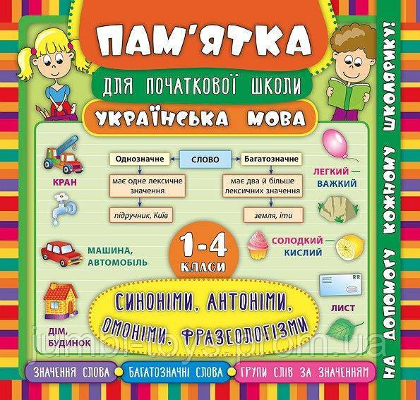 Пам'ятка для початкової школи. Українська мова. Синоніми, антоніми, омоніми, фразеологізми. 1-4 клас