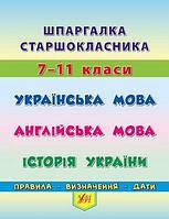 Шпаргалка старшокласника 7-11 класи Українська мова, Англійська мова, Історія України