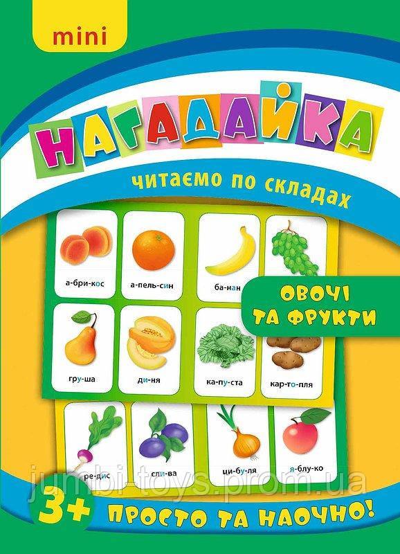 Нагадайка. Овочі та фрукти