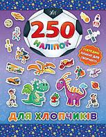 250 наліпок. Для хлопчиків (динозавр)