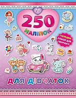 250 наліпок. Для дівчаток (кошеня)