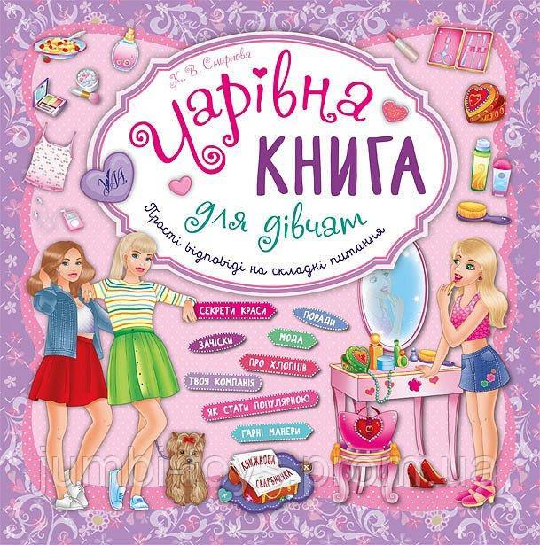 Книжкова скарбничка: Чарівна книга для дівчат