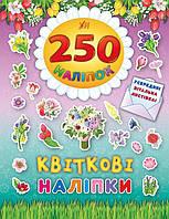 250 наліпок. Квіткові наліпки