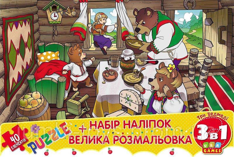 Мій конверт-секрет Три ведмеді