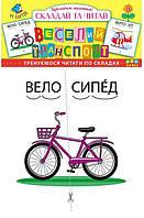 Складай та читай: Веселий транспорт: Велосипед