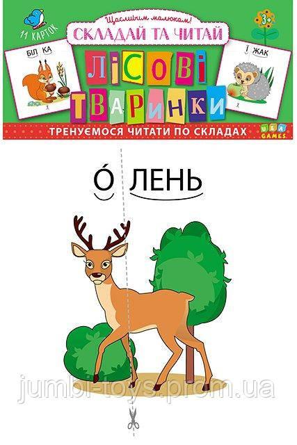 Складай та читай: Лісові тваринки: Олень