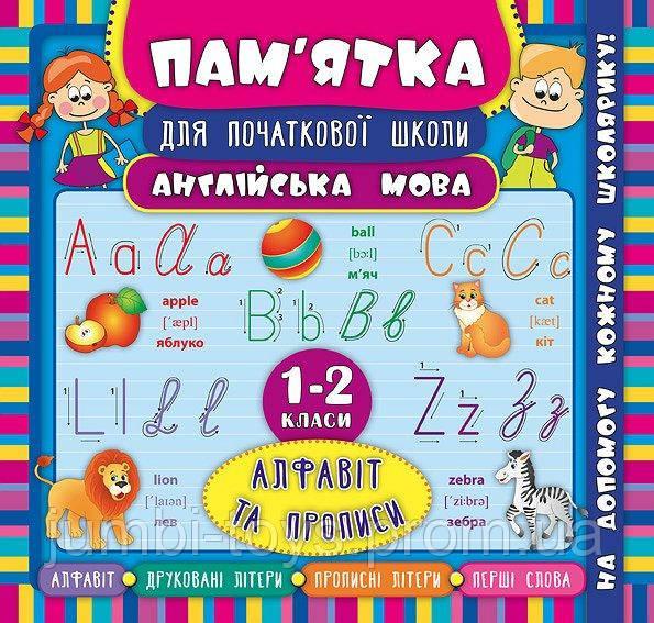 Пам'ятка для початкової школи. Англійська мова. Алфавіт та прописи. 1-2 клас