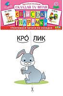 Складай та читай: Свійські тварини: Кролик