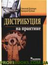 Дистрибуция на практике Николай Дорощук