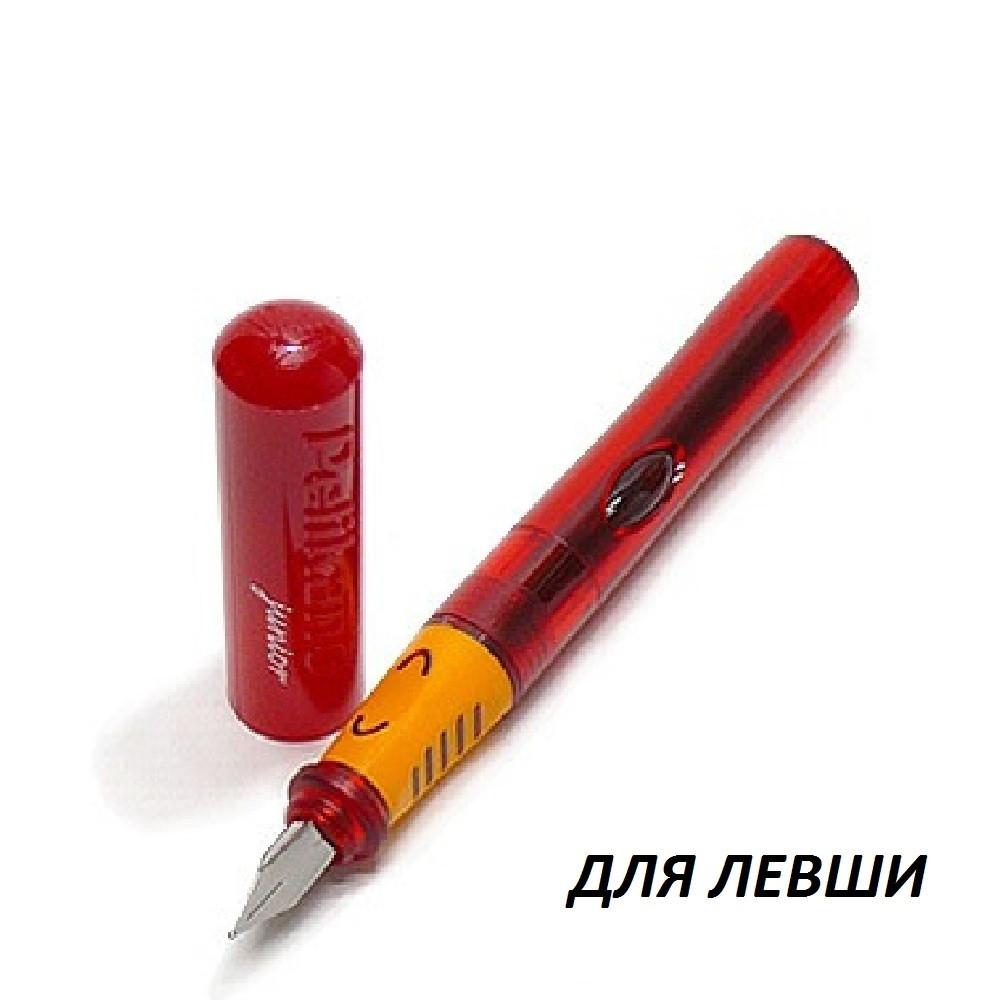 Ручка перьевая ДЛЯ ЛЕВШИ Pelikan Pelikano Junior Red  (940924)