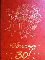 """Диплом """"Юбиляру 30 лет""""."""