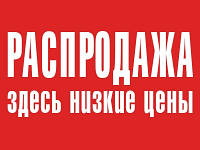 """""""Акционные предложения"""""""