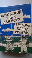 Чекмонене, В. Чекмонас. Литовский язык для всех