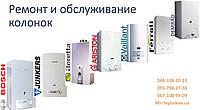 Ремонт газовых колонок в Киеве и области