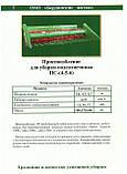 Приспособление для уборки подсолнечника ПС, фото 3