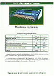 Платформа-подборщик ПДЕ-3,4 к комбайнам, фото 2