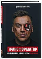 Трансформатор - Дмитрий Портнягин. Мягкий переплет 20*14 см