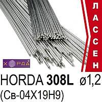 Прутки присадочные HORDA 308L Св-04X19H9 ø1,2 (5кг)