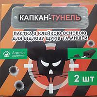 Капкан-тунель Пастка з клейкою основою для відлову щурів та мишей, 2 шт