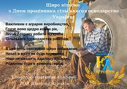 Привітання до Дня працівника сільського господарства України!