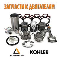 Запчасти к двигателям Lombardini и Kohler