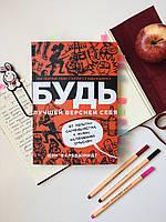 Книга Будь лучшей версией себя - Дэн Вальдшмидт