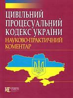 """Ясинок науково практичний коментар цивільного процесуального кодексу україни книга   """"пЄ"""""""