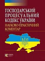 """Ясинок науково практичний коментар господарського процесуального кодексу україни книга   """"пЄ"""""""