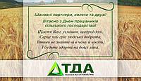 Шановні колеги та друзі, щиро вітаємо Вас з Днем працівників сільського господарства!