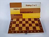 Шахматы шашки нарды 24*24см набор 3 в 1 дорожные деревянные