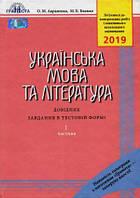 О. М. Авраменко, М. Б. Блажко. Українська мова та література. Довідник. Завдання в тестовій формі, І частина.