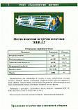 Жатка ЖБВ-4,2, фото 2