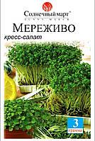 Насіння Кресс-салат Мереживо 3 г