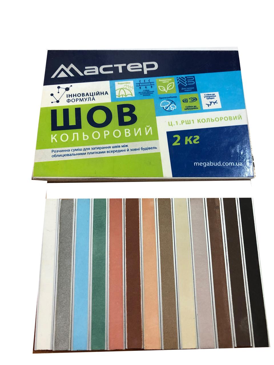 """Шов цветной (фуга) """"МАСТЕР-шов"""" ореховый, коричневый (темно-коричневый), 2 кг"""