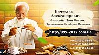 """Био-магазин """"Наш Восток"""""""