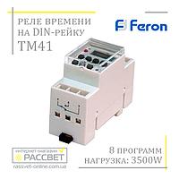 Реле времени ТМ41 Feron 16А, недельный таймер на DIN-рейку в щиток (для освещения, бойлера)