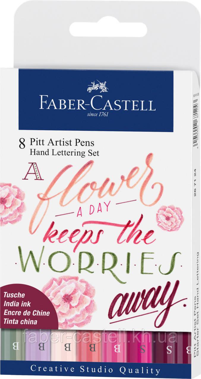 Набор капиллярных ручек Faber-Castell PITT ARTIST PENS Hand Lettering Set 8 цв. оттенки розового, 267124