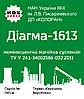 "Люмінесцентна магнітна суспензія ""Діагма-1613"", аерозоль ємк. 500 мл"