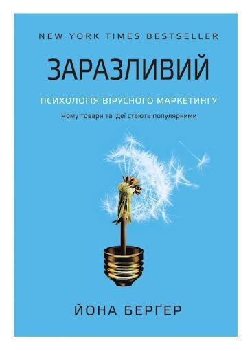 Книга Заразливий. Психологія вірусного маркетингу. Йона Бергер