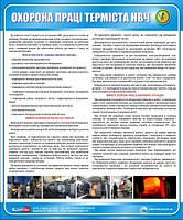 Стенд. Охорона праці терміста НВЧ. 0,6х0,5. Пластик