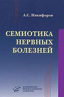 Никифоров А.С. Семиотика нервных болезней