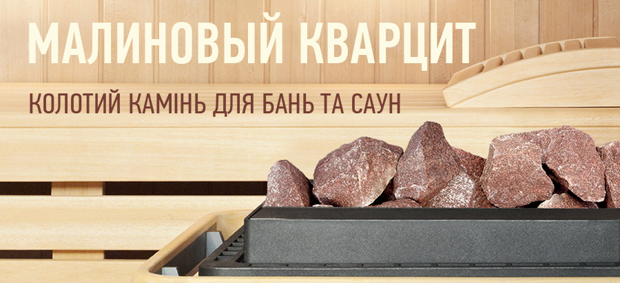 """Камень """" Малиновый кварцит"""" для бань и саун."""